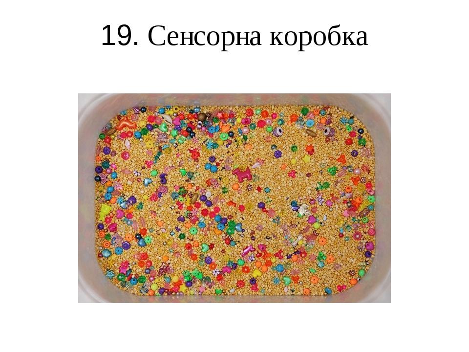 19. Сенсорна коробка