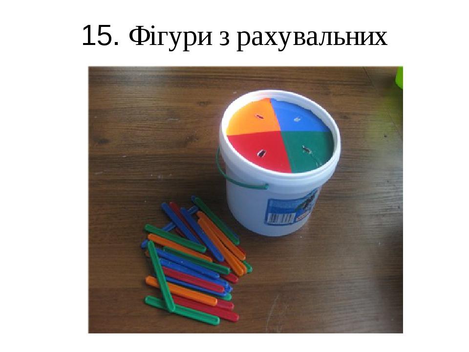 15. Фігури з рахувальних паличок