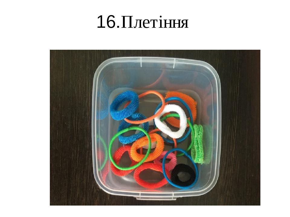 16.Плетіння