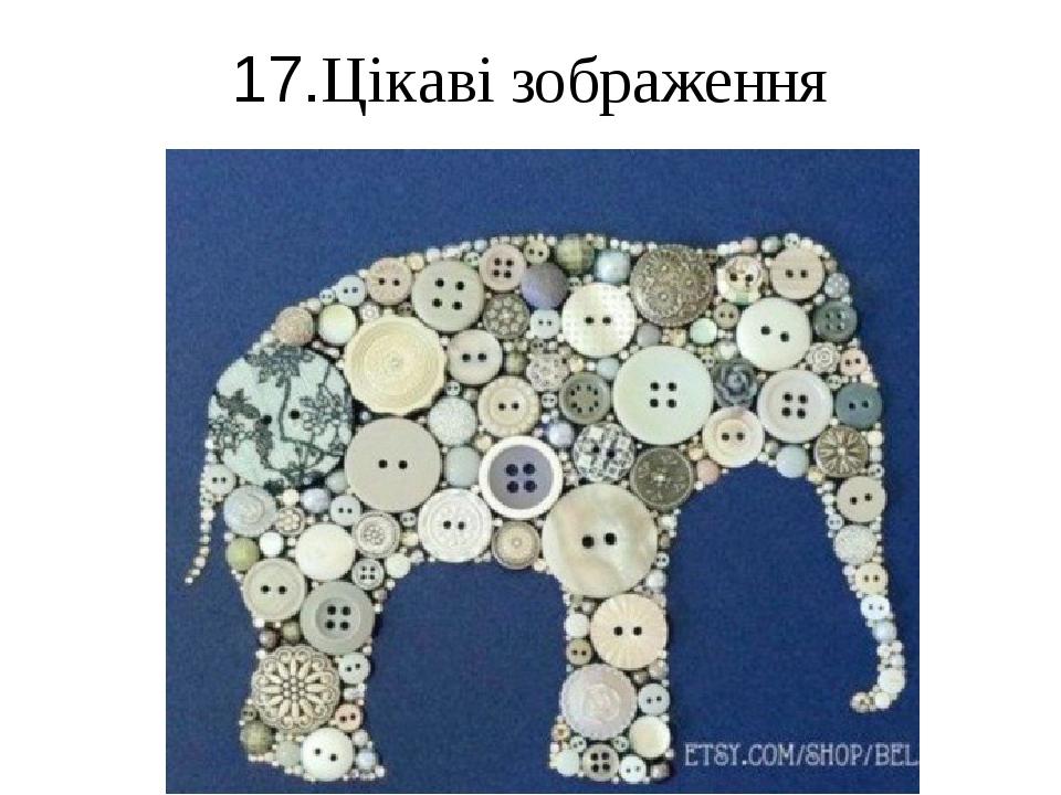 17.Цікаві зображення