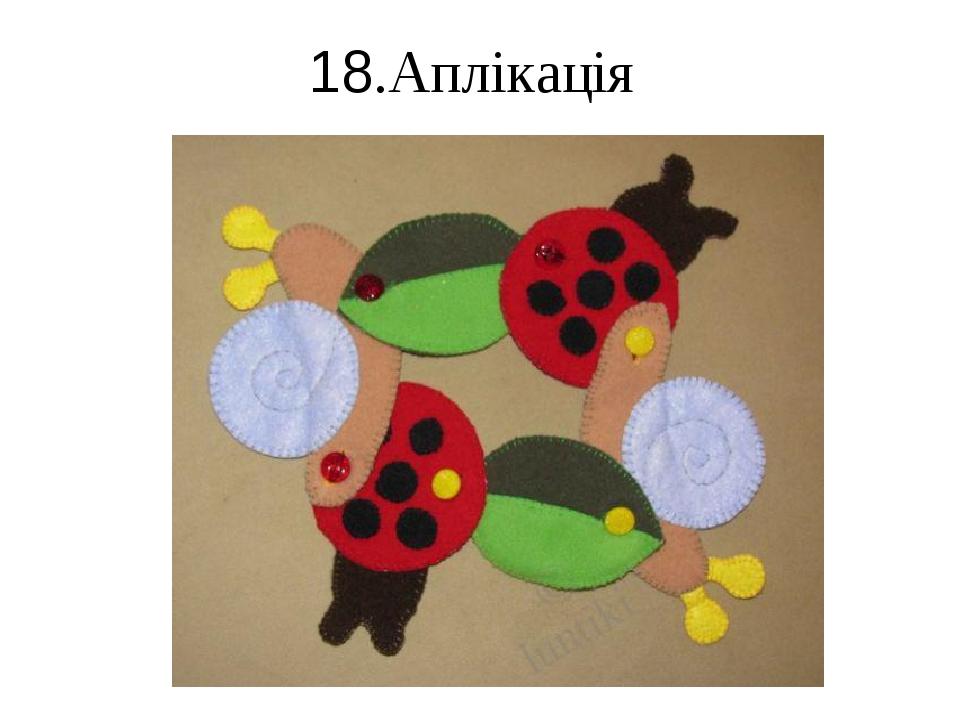18.Аплікація