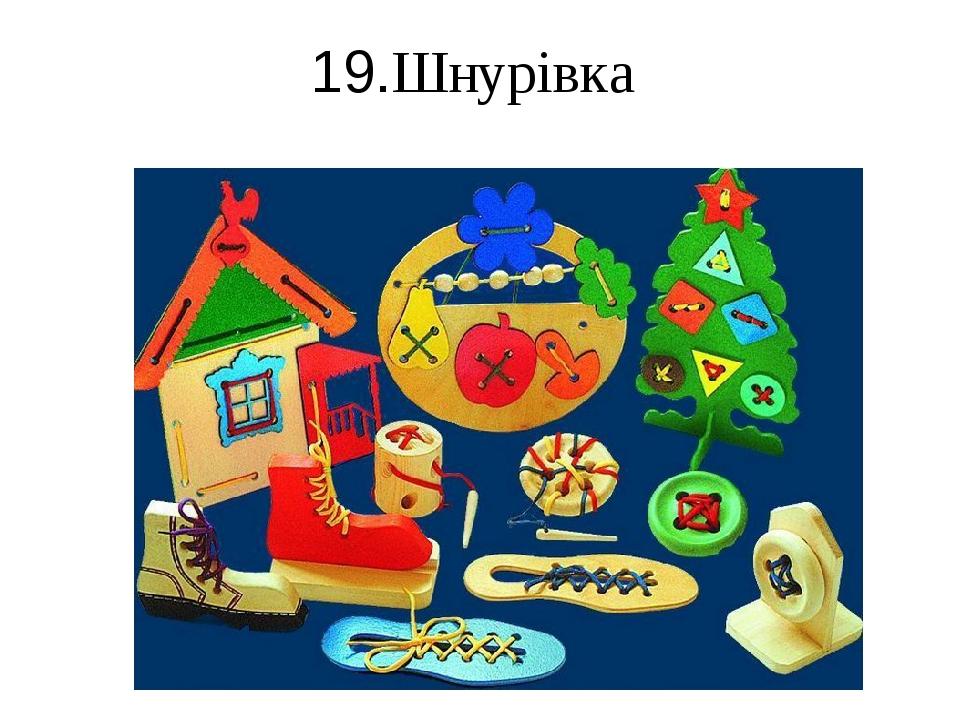 19.Шнурівка