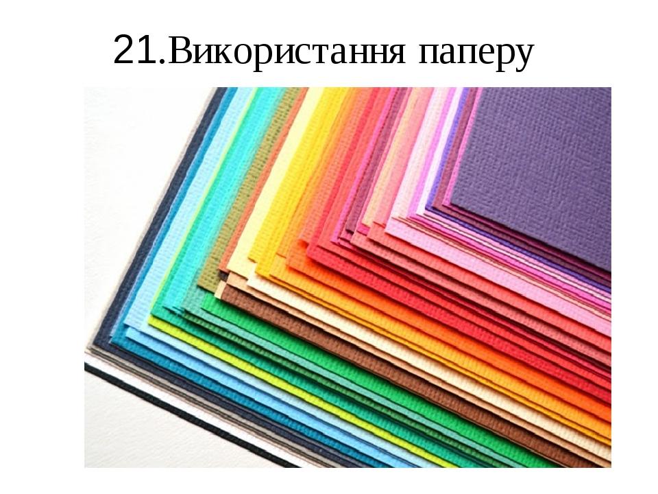 21.Використання паперу