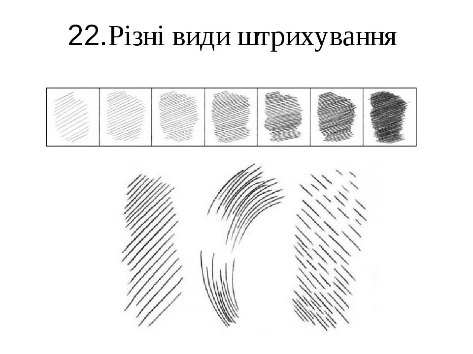 22.Різні види штрихування