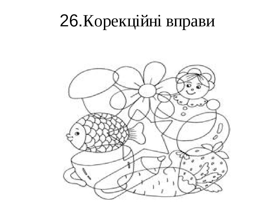 26.Корекційні вправи