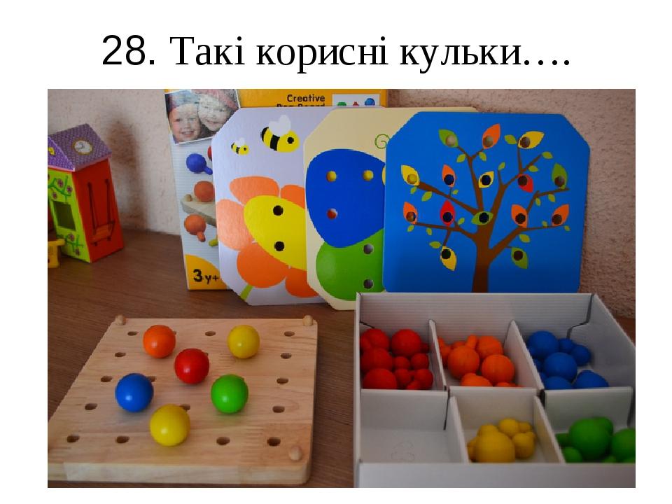 28. Такі корисні кульки….