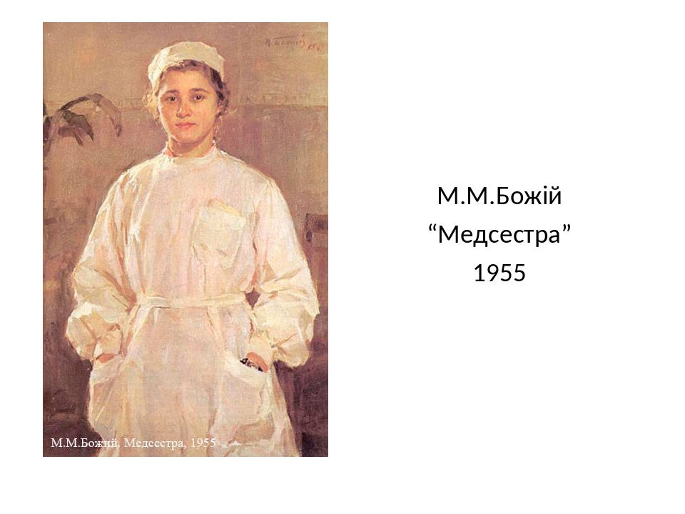 "М.М.Божій ""Медсестра"" 1955"