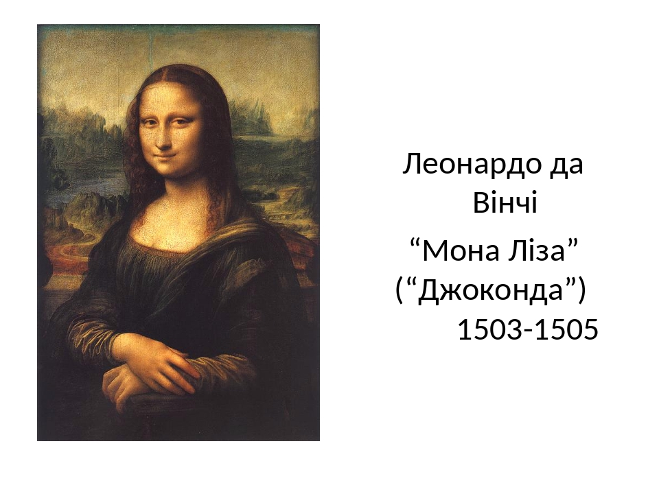 """Леонардо да Вінчі """"Мона Ліза"""" (""""Джоконда"""") 1503-1505"""