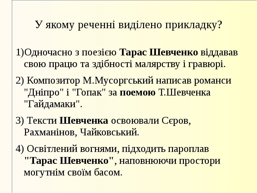 У якому реченні виділено прикладку? 1)Одночасно з поезією Тарас Шевченко віддавав свою працю та здібності малярству і гравюрі. 2) Композитор М.Мусо...