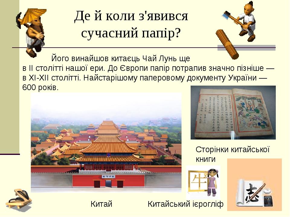 Де й коли з'явився сучасний папір? Його винайшов китаєць Чай Лунь ще в ІІ столітті нашої ери. До Європи папір потрапив значно пізніше — в ХІ-ХІІ ст...