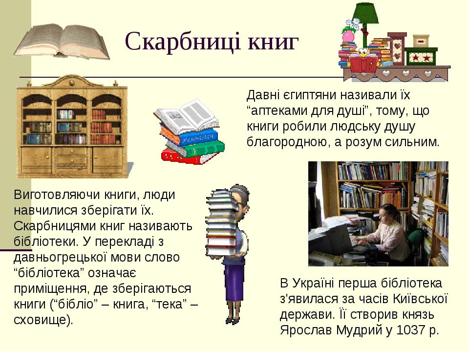 """Скарбниці книг Виготовляючи книги, люди навчилися зберігати їх. Скарбницями книг називають бібліотеки. У перекладі з давньогрецької мови слово """"біб..."""