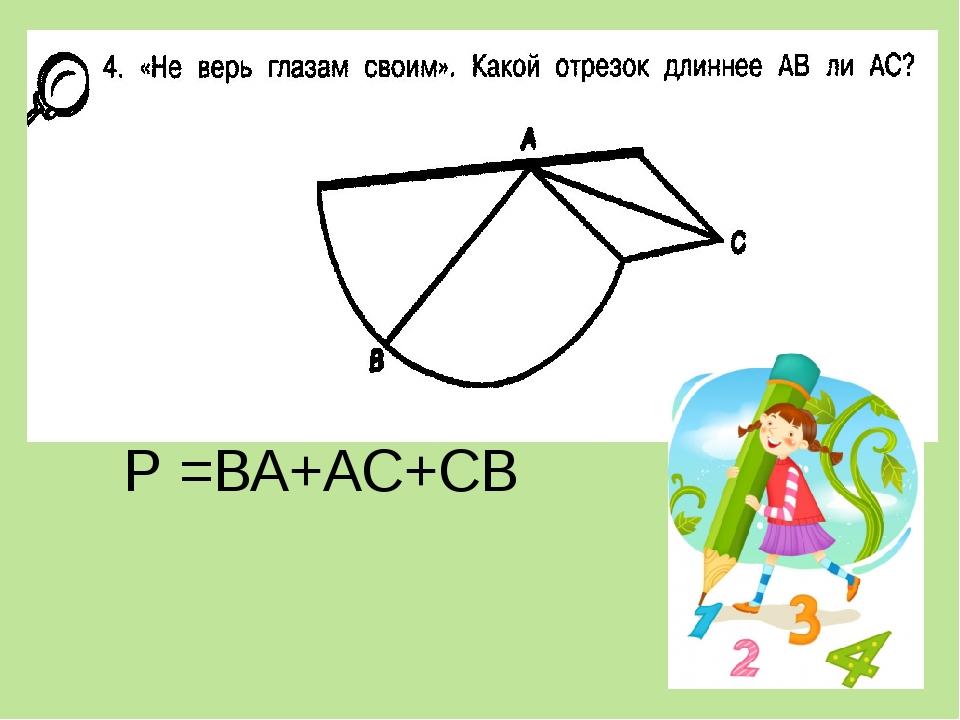 Р =ВА+АС+СВ