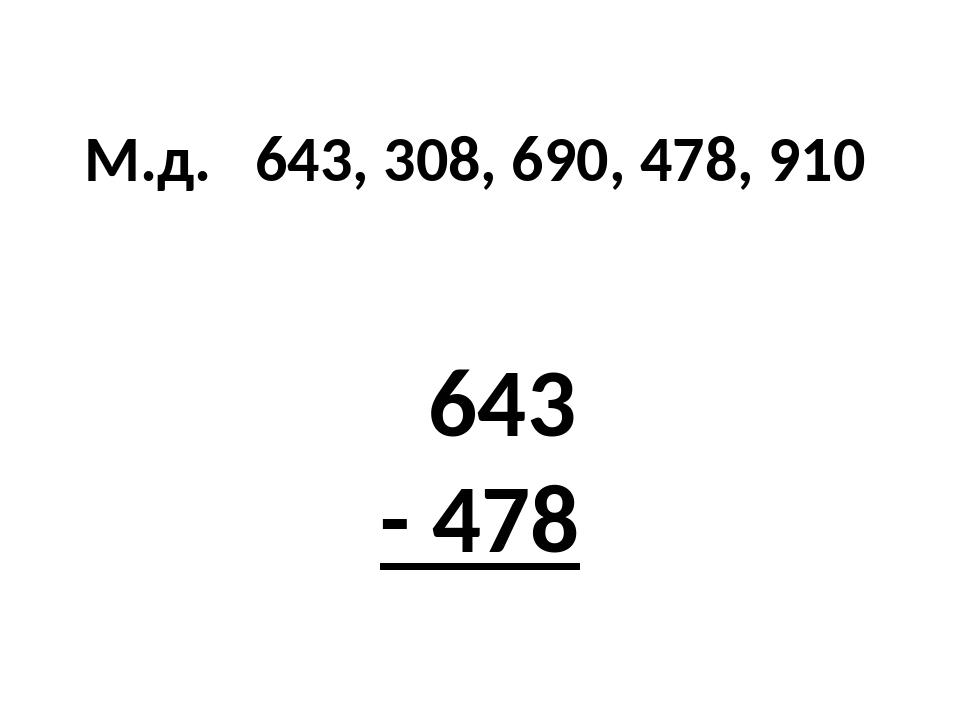 643 - 478 М.д. 643, 308, 690, 478, 910