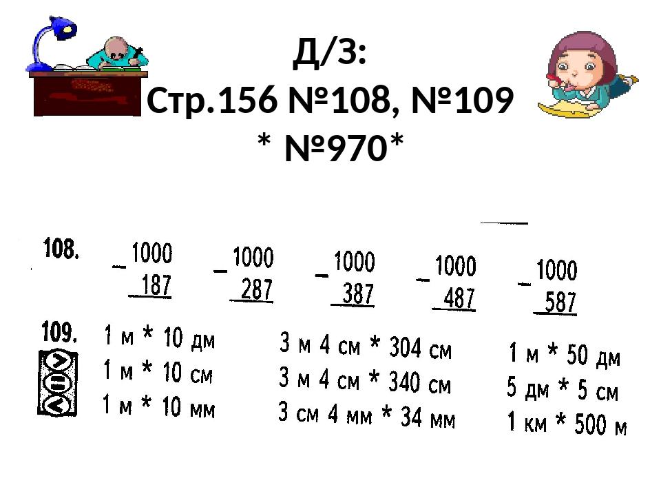 Д/З: Стр.156 №108, №109 * №970*