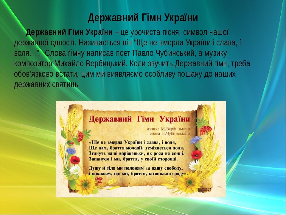"""Державний Гімн України Державний Гімн України – це урочиста пісня, символ нашої державної єдності. Називається він """"Ще не вмерла України і слава, і..."""