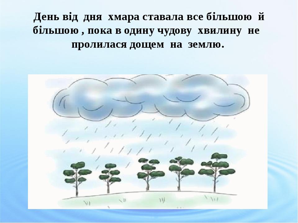 День від дня хмара ставала все більшою й більшою , пока в одину чудову хвилину не пролилася дощем на землю.