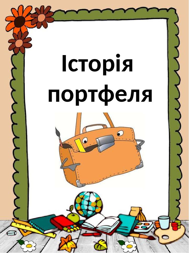 Історія портфеля