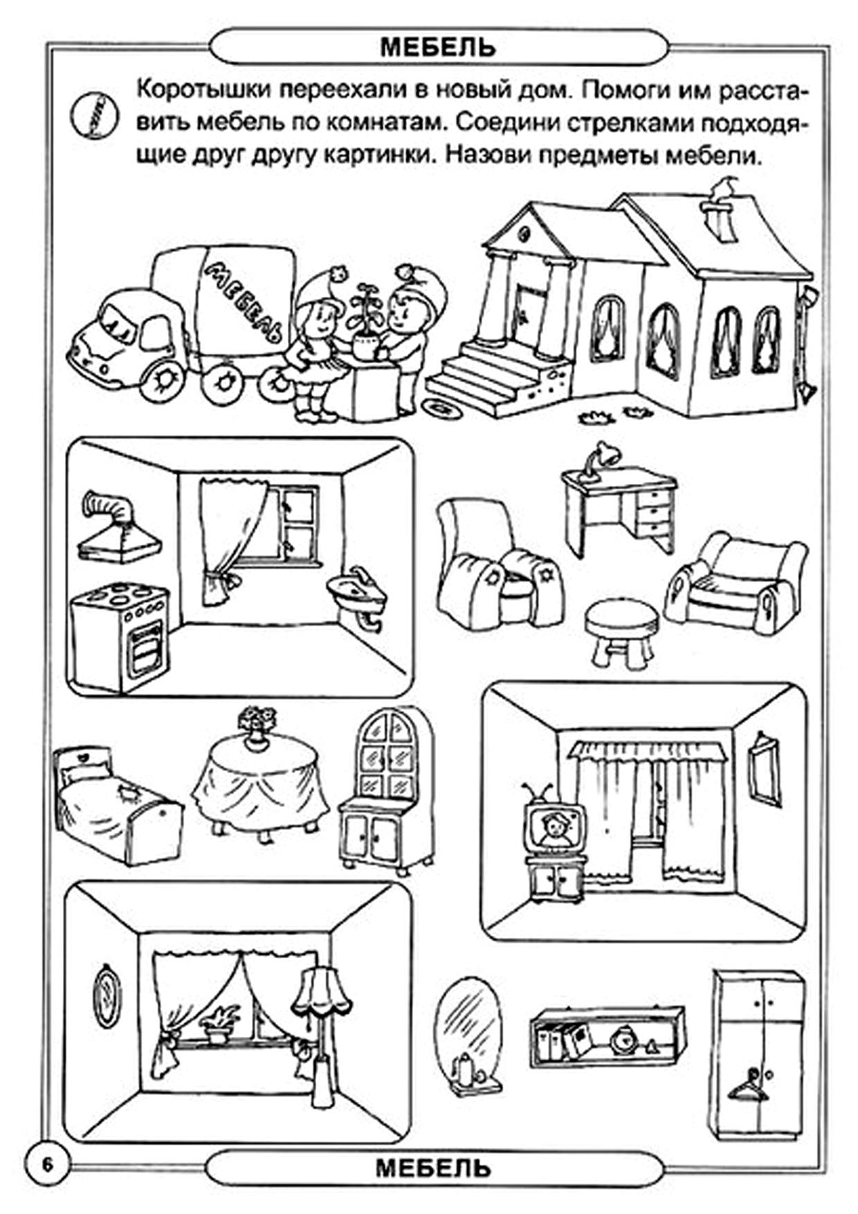 Задания картинки на тему дома