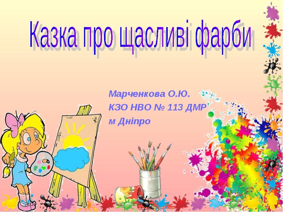Марченкова О.Ю. КЗО НВО № 113 ДМР м Дніпро