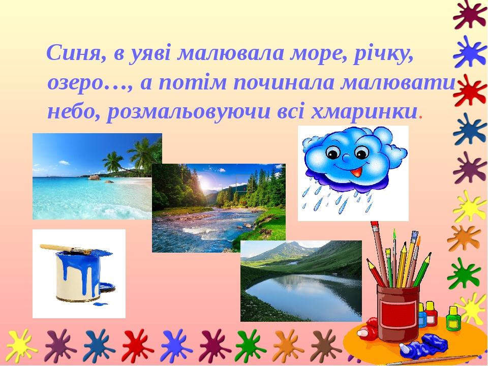 Синя, в уяві малювала море, річку, озеро…, а потім починала малювати небо, розмальовуючи всі хмаринки.