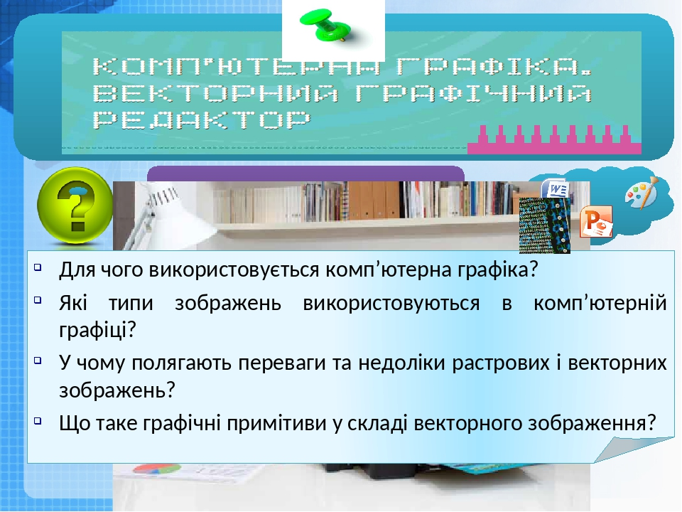 Чашук О.Ф., вчитель інформатики ЗОШ№23, Луцьк Для чого використовується комп'ютерна графіка? Які типи зображень використовуються в комп'ютерній гра...
