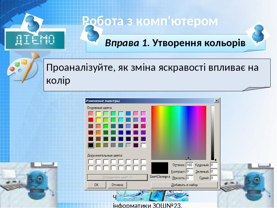 Робота з комп'ютером Чашук О.Ф., вчитель інформатики ЗОШ№23, Луцьк Вправа 1. Утворення кольорів Проаналізуйте, як зміна яскравості впливає на колір