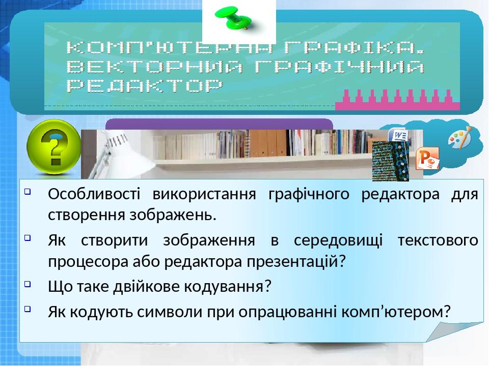 Чашук О.Ф., вчитель інформатики ЗОШ№23, Луцьк Особливості використання графічного редактора для створення зображень. Як створити зображення в серед...