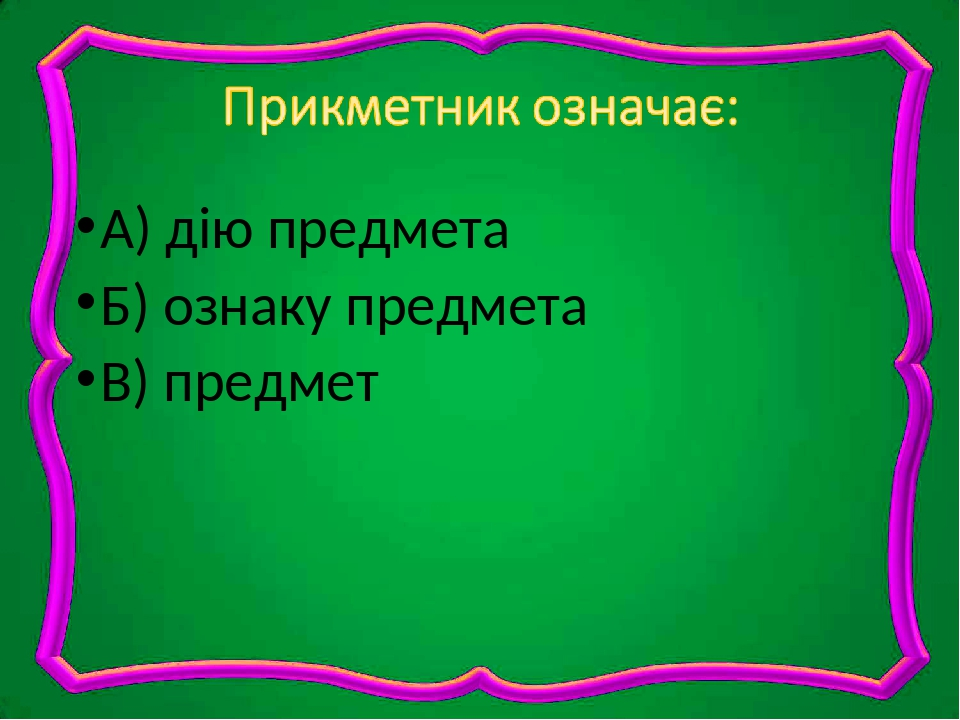 А) дію предмета Б) ознаку предмета В) предмет