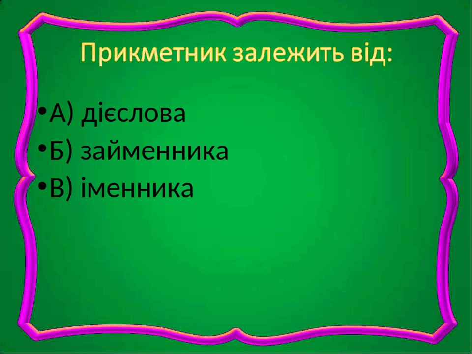 А) дієслова Б) займенника В) іменника