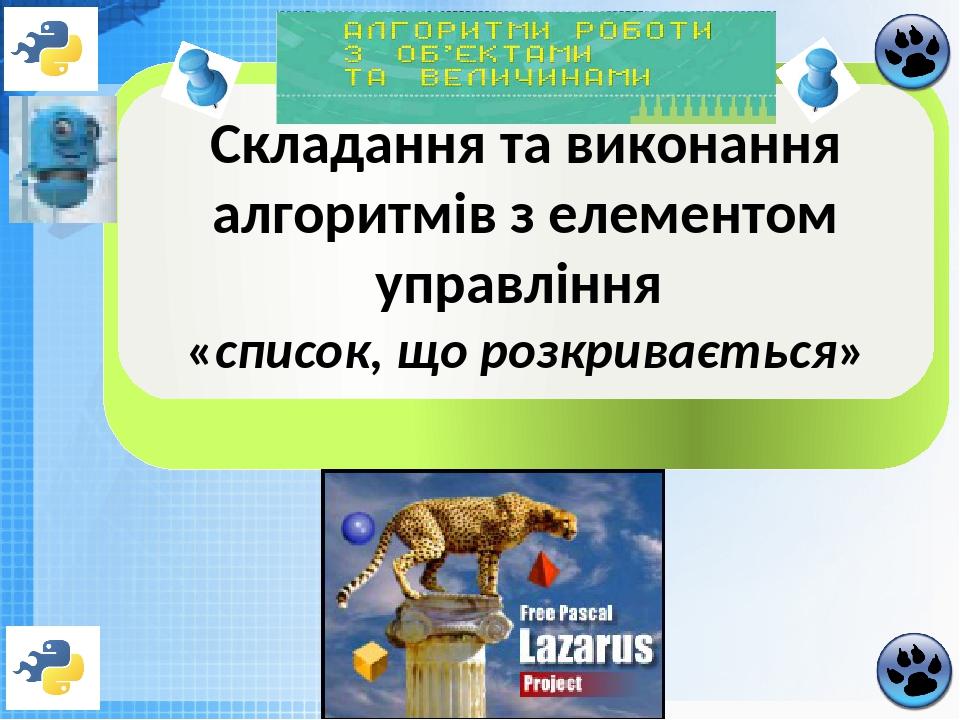 Чашук О.Ф., вчитель інформатики ЗОШ№23, Луцьк Складання та виконання алгоритмів з елементом управління «список, що розкривається»
