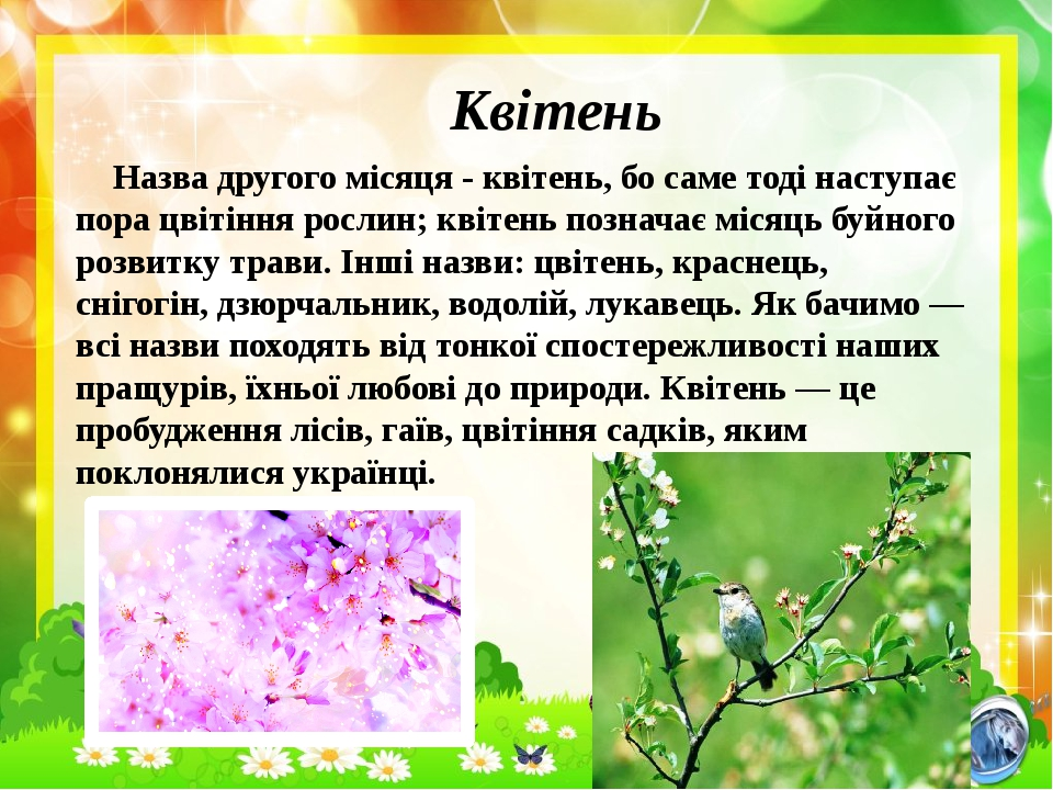 Назва другого місяця - квітень, бо саме тоді наступає пора цвітіння рослин; квітень позначає місяць буйного розвитку трави. Інші назви: цвітень, кр...