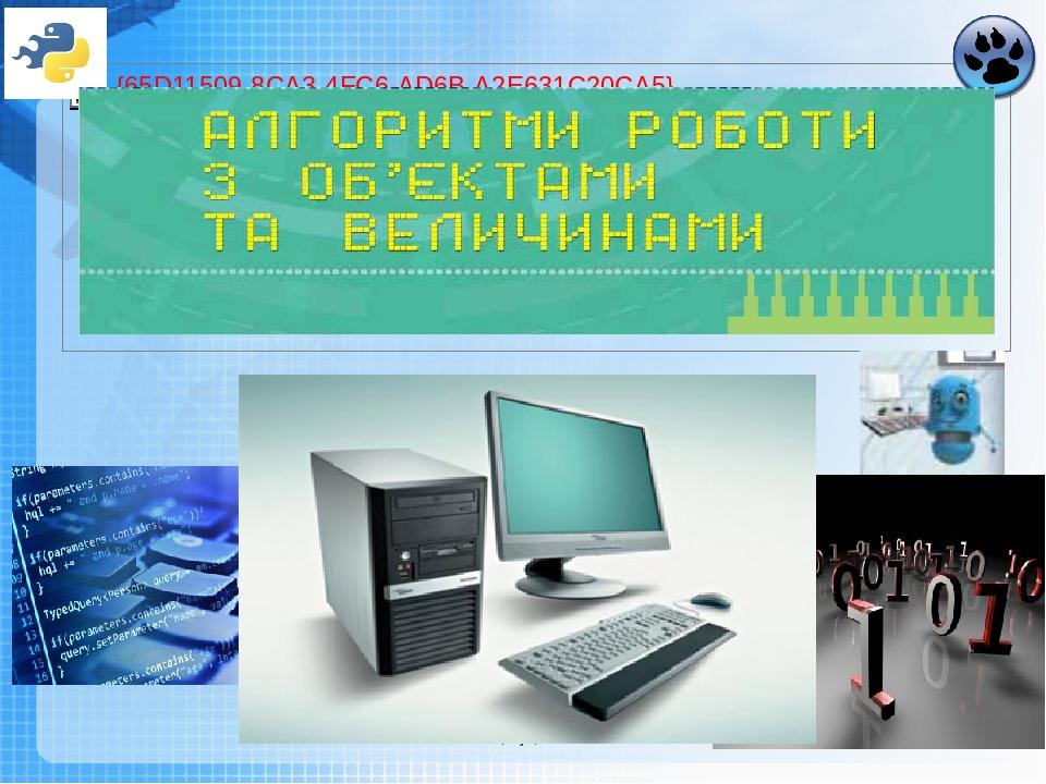 Чашук О.Ф., вчитель інформатики ЗОШ№23, Луцьк