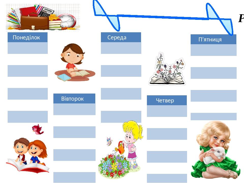 Розклад уроків Понеділок Вівторок Середа П'ятниця Четвер
