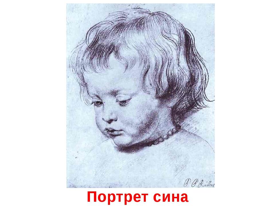 Портрет сина