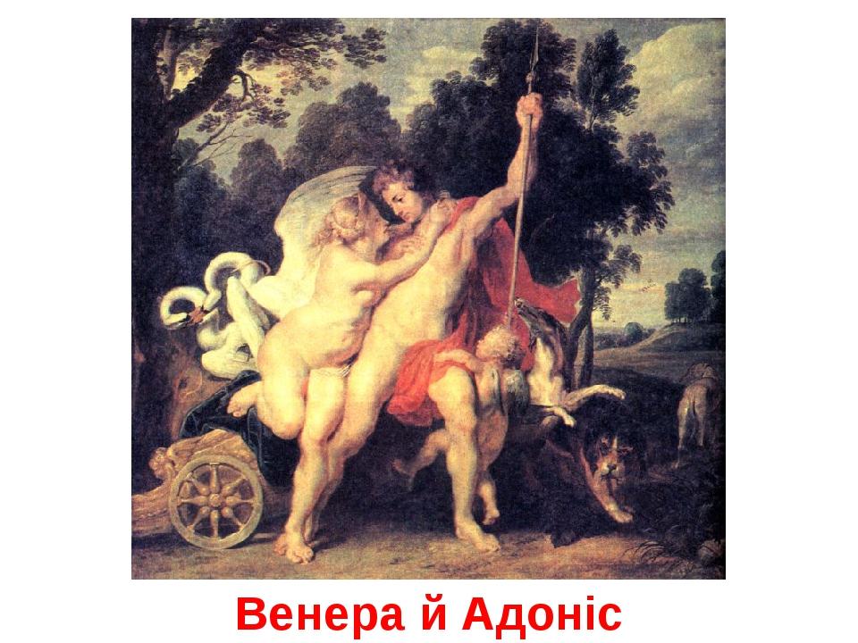 Венера й Адоніс