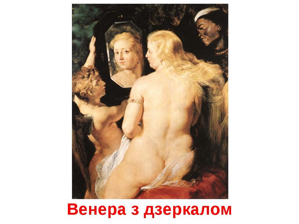 Венера з дзеркалом