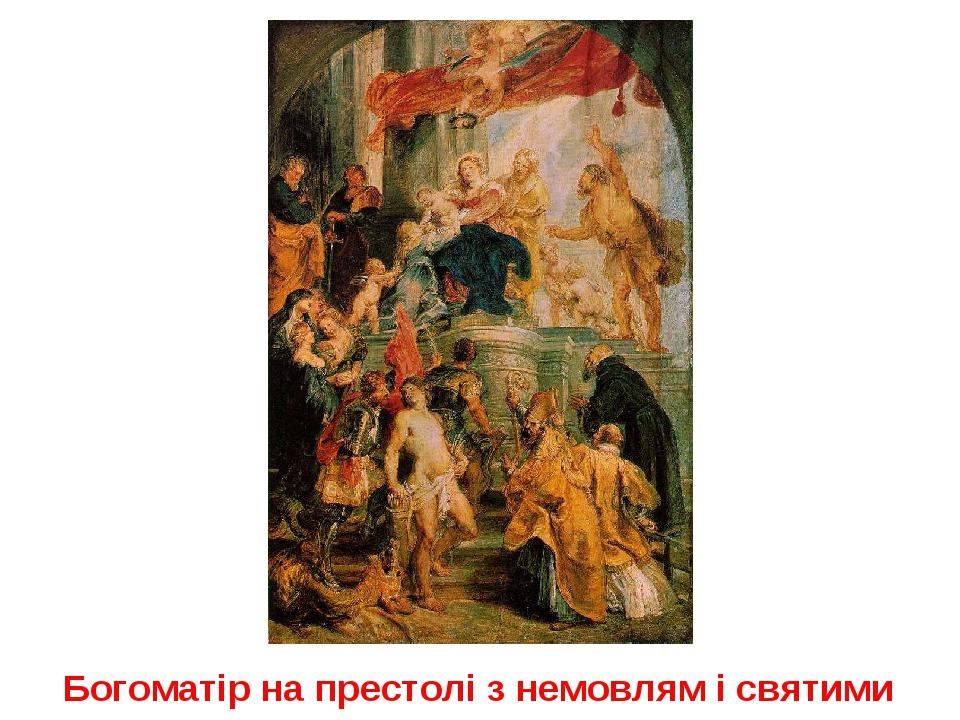Богоматір на престолі з немовлям і святими