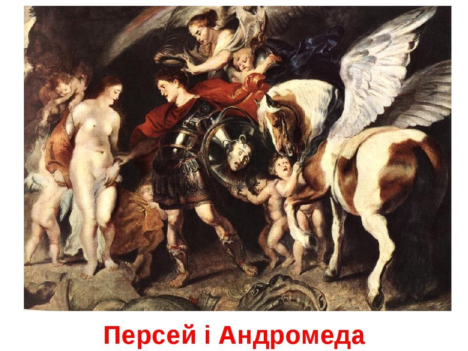 Персей і Андромеда