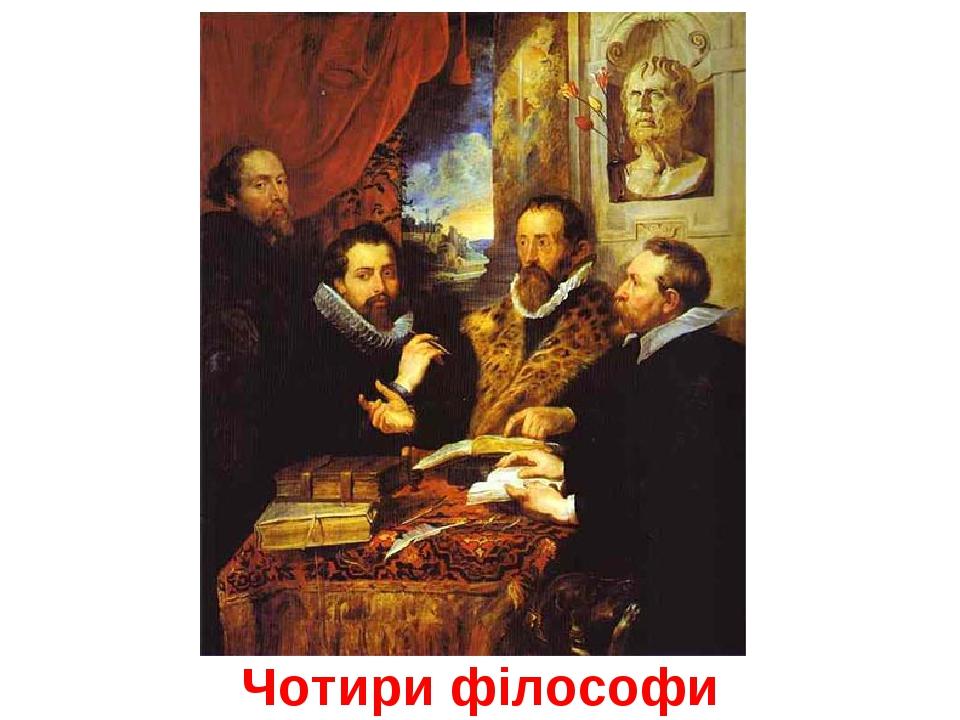 Чотири філософи