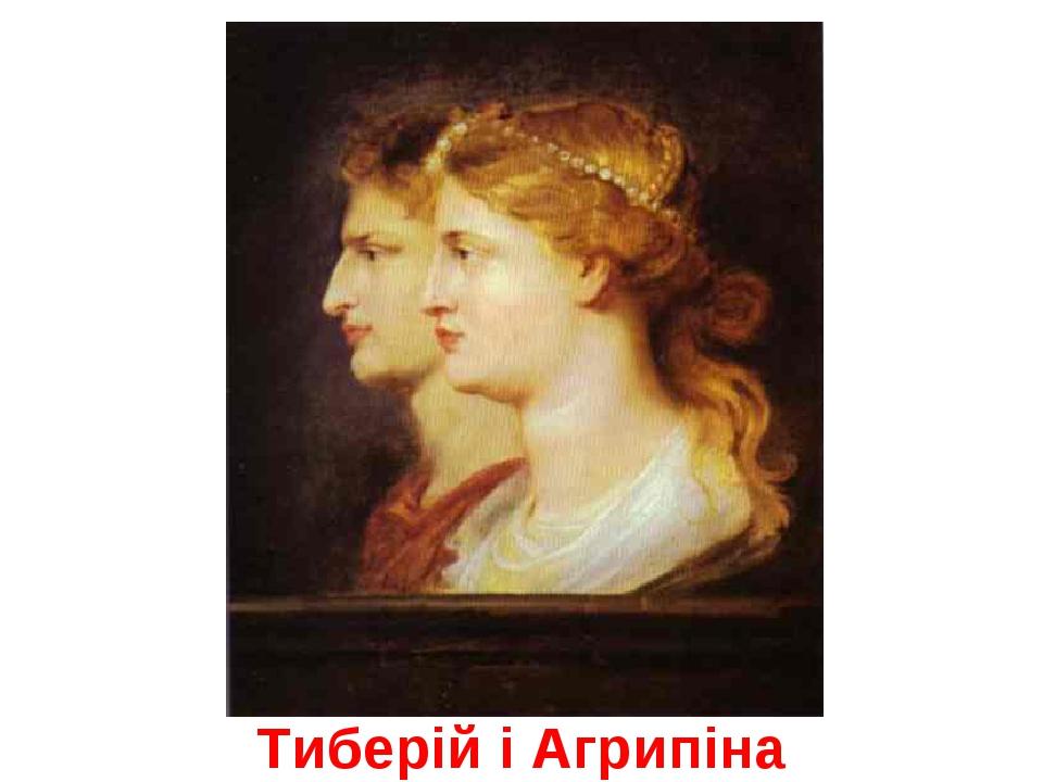 Тиберій і Агрипіна