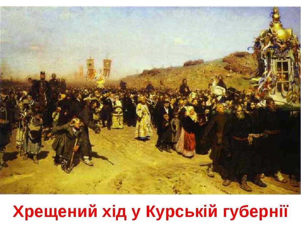 Хрещений хід у Курській губернії