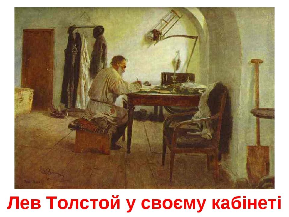 Лев Толстой у своєму кабінеті
