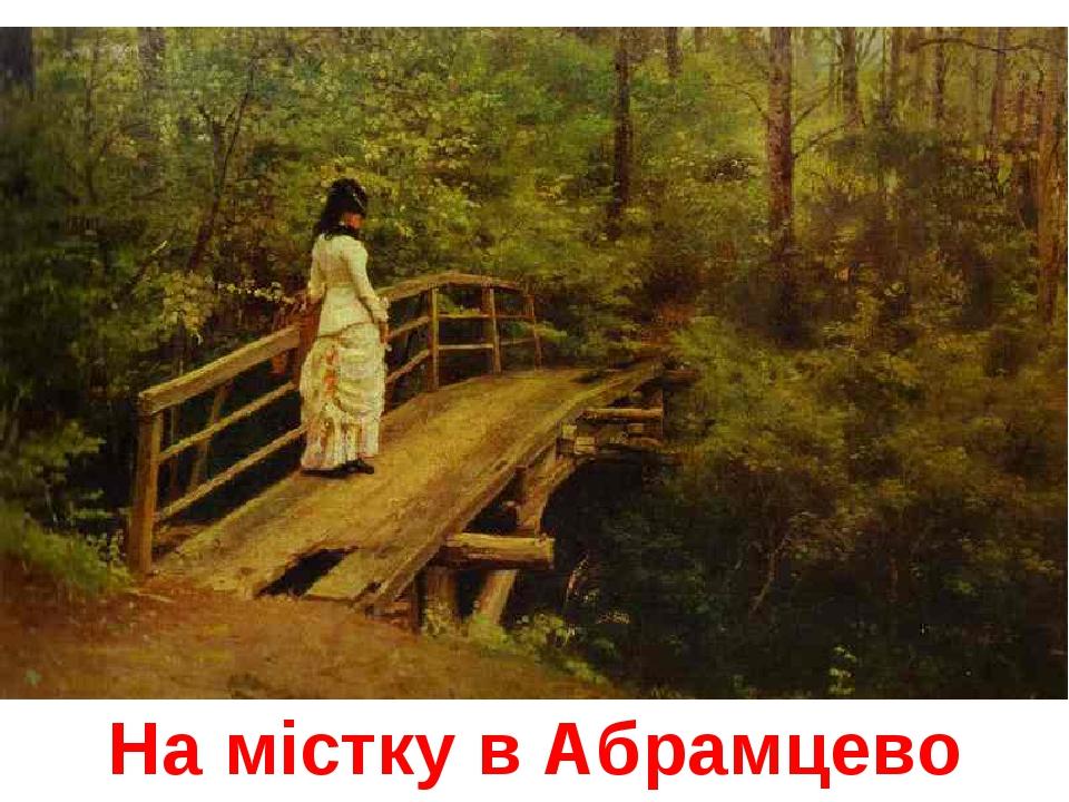 На містку в Абрамцево