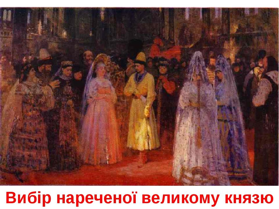 Вибір нареченої великому князю