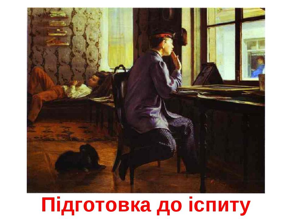 Підготовка до іспиту