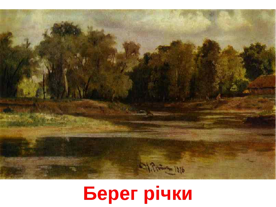 Берег річки