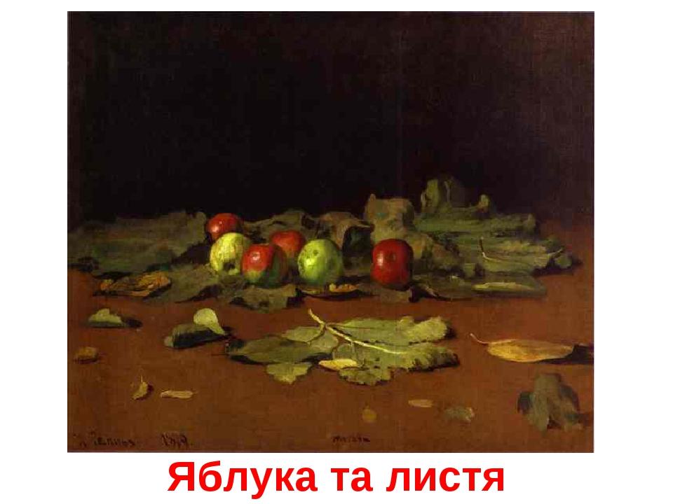 Яблука та листя