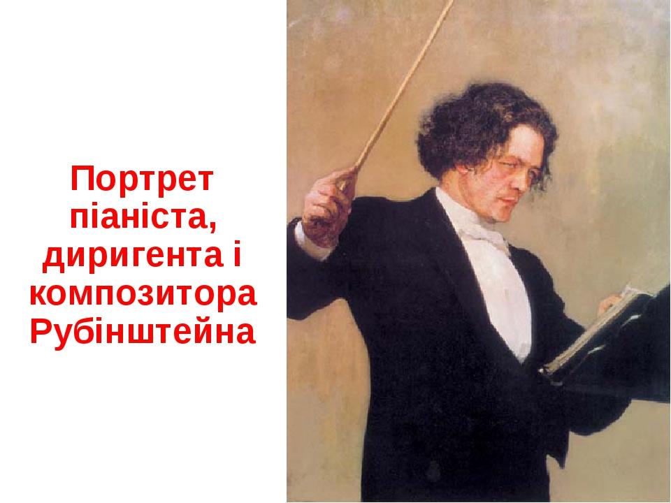 Портрет піаніста, диригента і композитора Рубінштейна