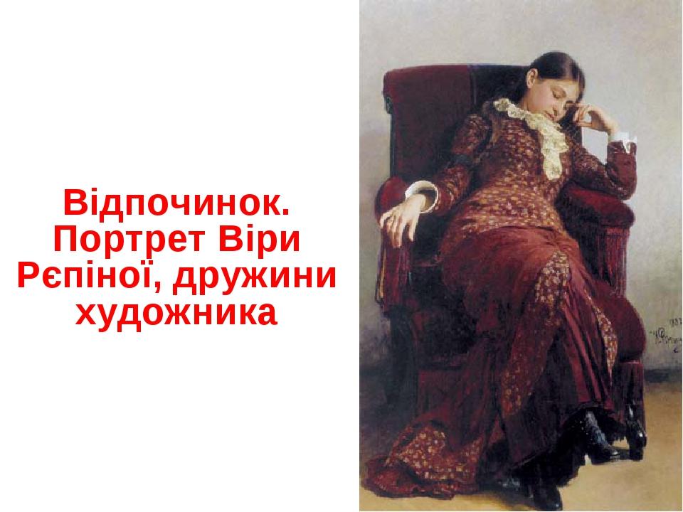 Відпочинок. Портрет Віри Рєпіної, дружини художника