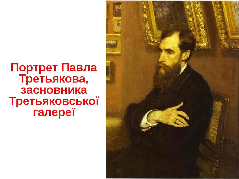 Портрет Павла Третьякова, засновника Третьяковської галереї